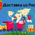 Все про доставку товара Aliexpress из России