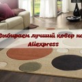Выбираем ковры на AliExpress