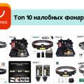 Выбираем лучший фонарик с AliExpress