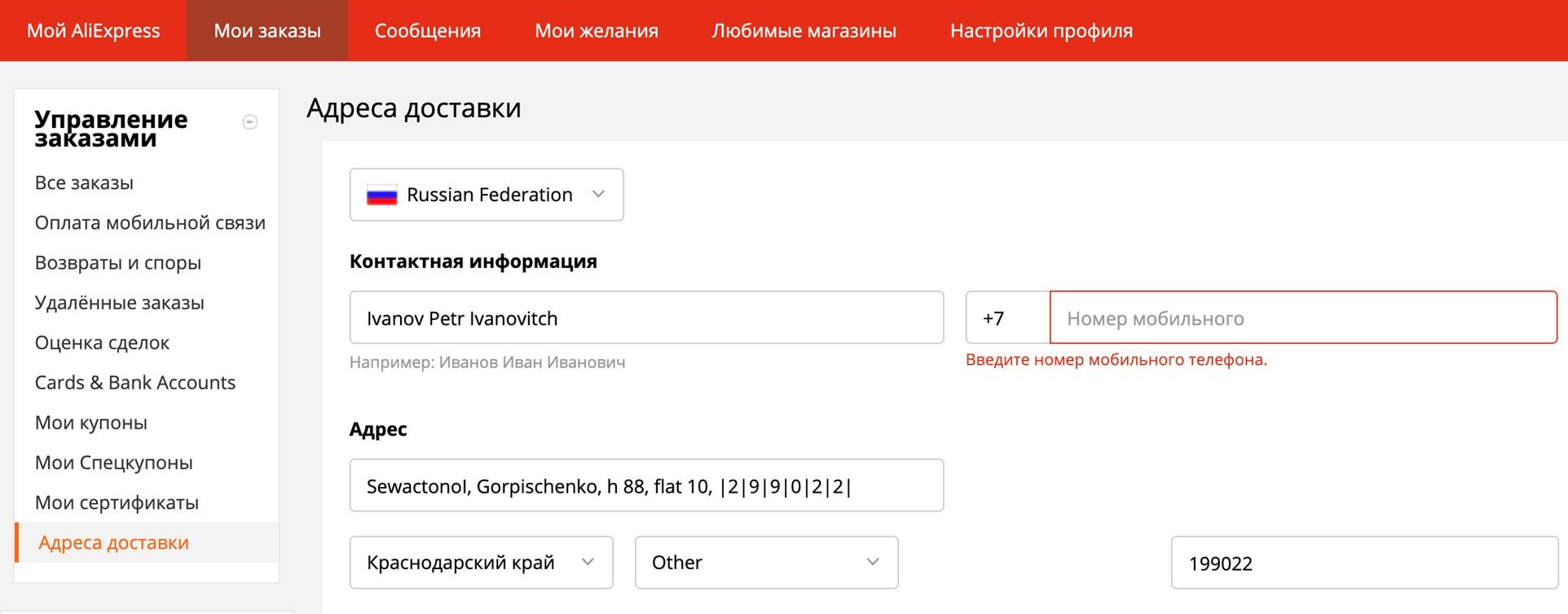 Пример правильного заполнения адреса