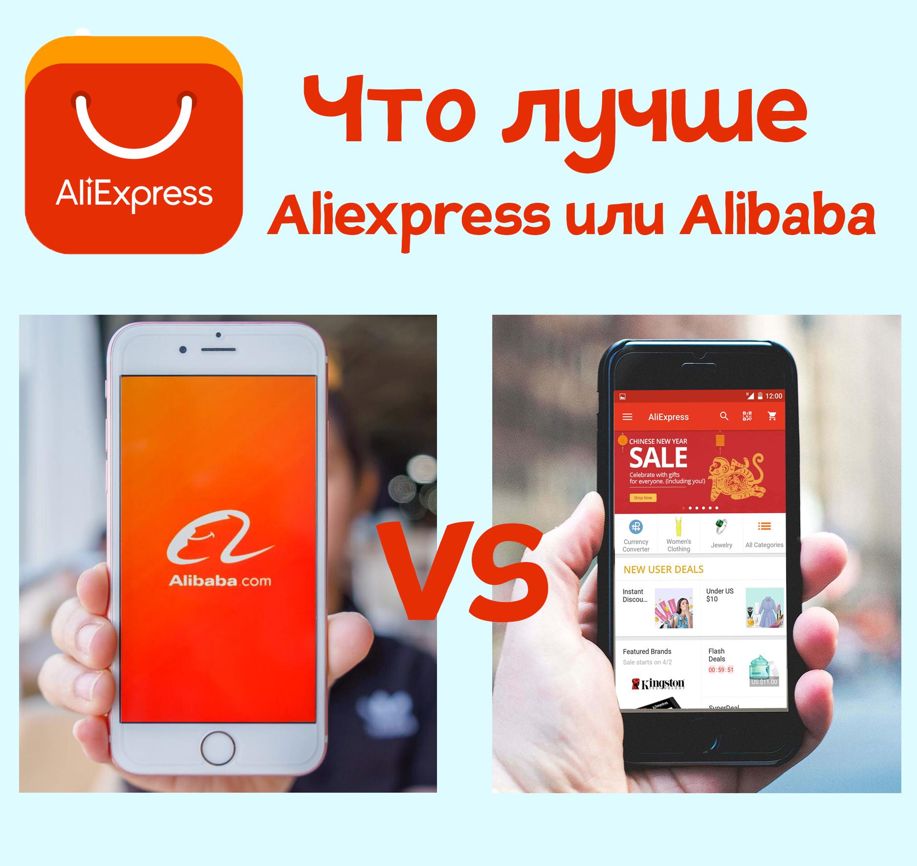 Aliexpress и Alibaba