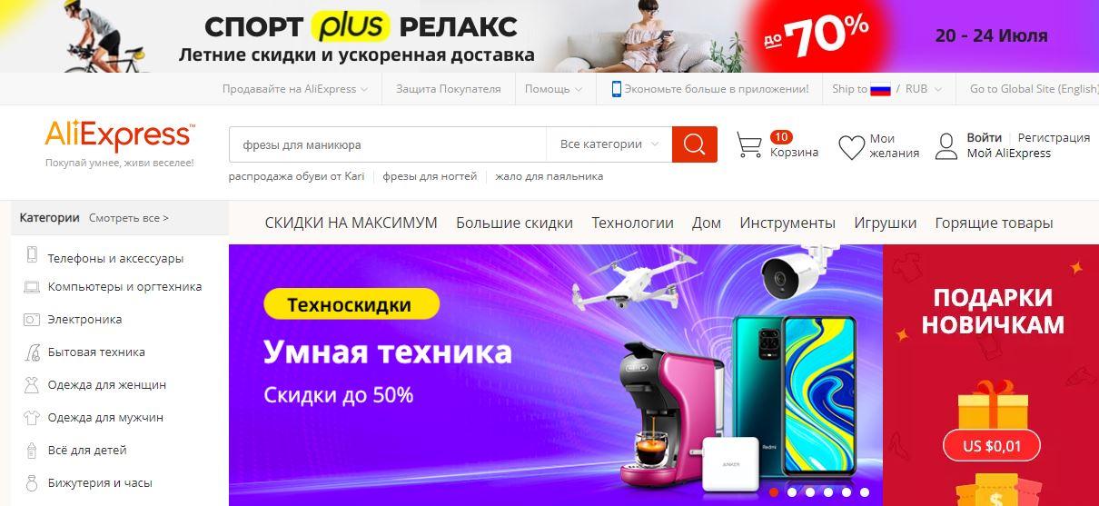 Интернет-магазин Алиэкспресс