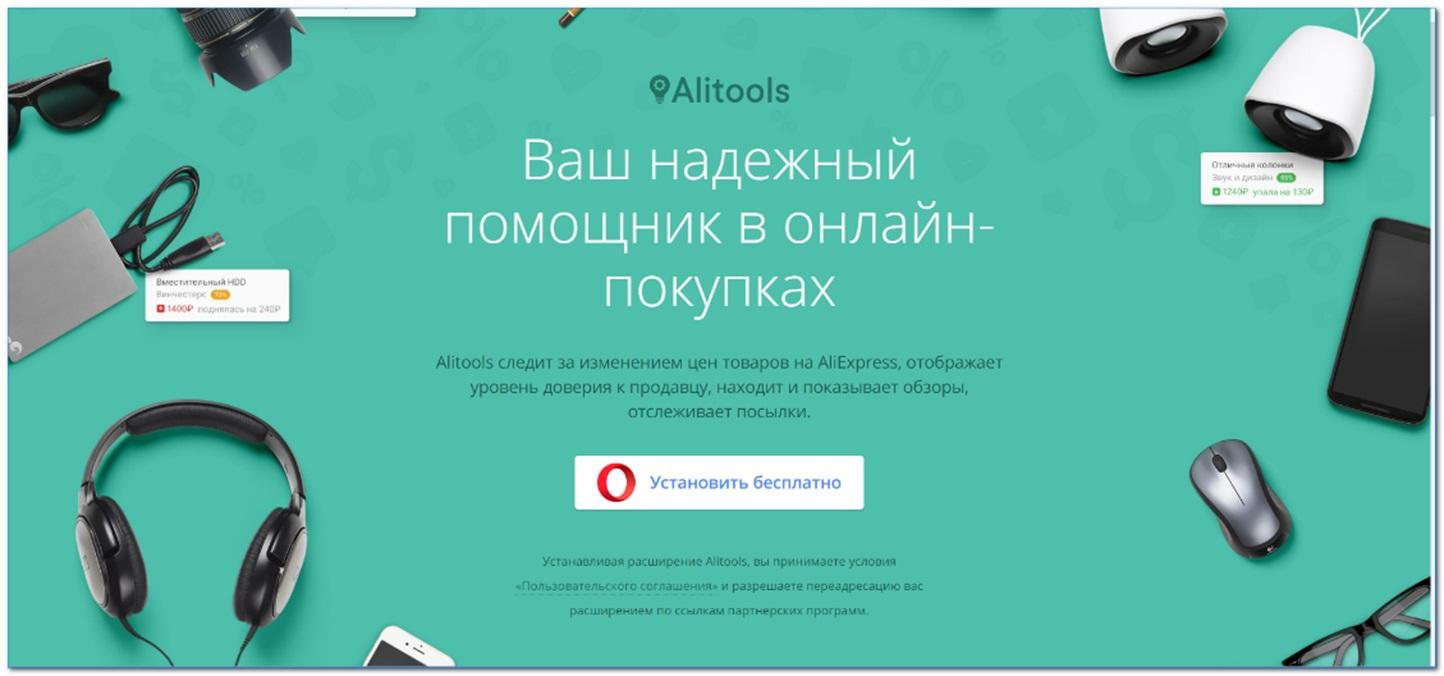 Основная страница приложения AliTools