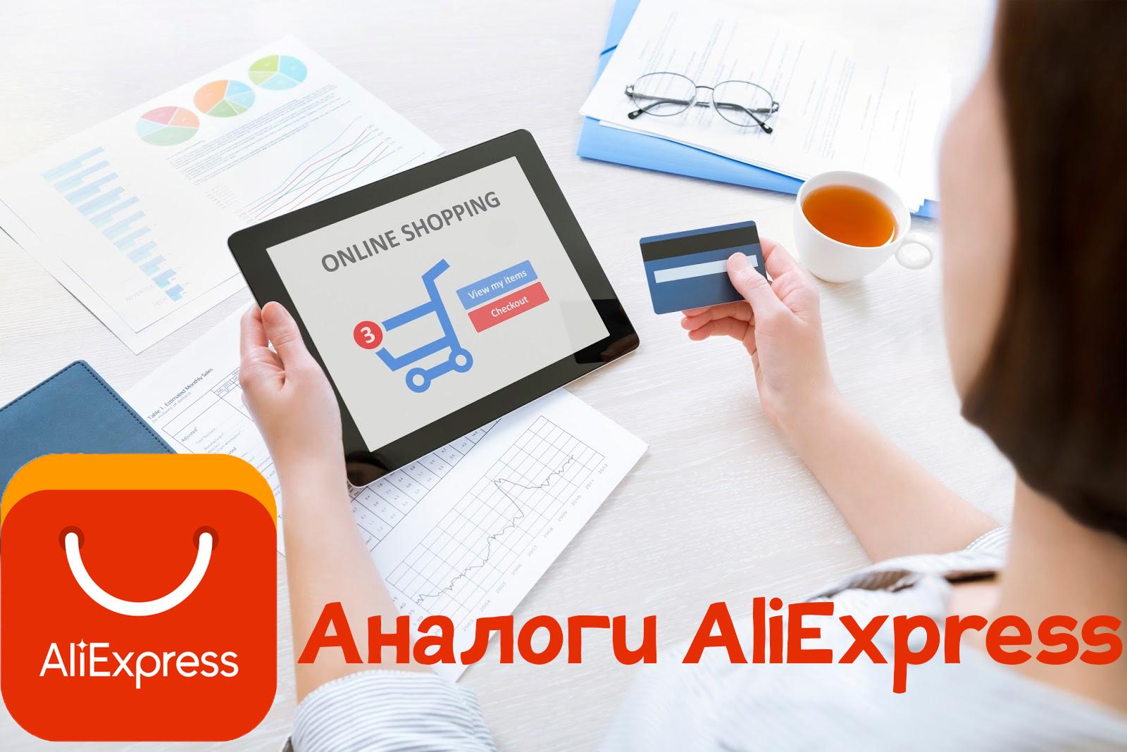 Аналоги интернет магазина Алиэкспресс