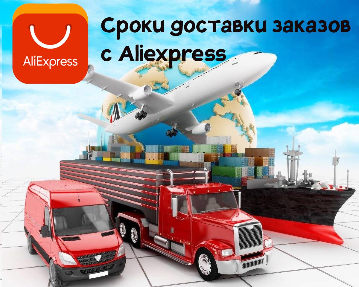 Сроки доставки товара