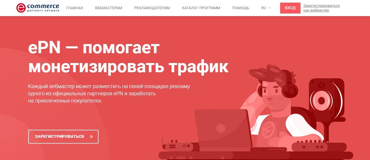 Партнерская программа EPN