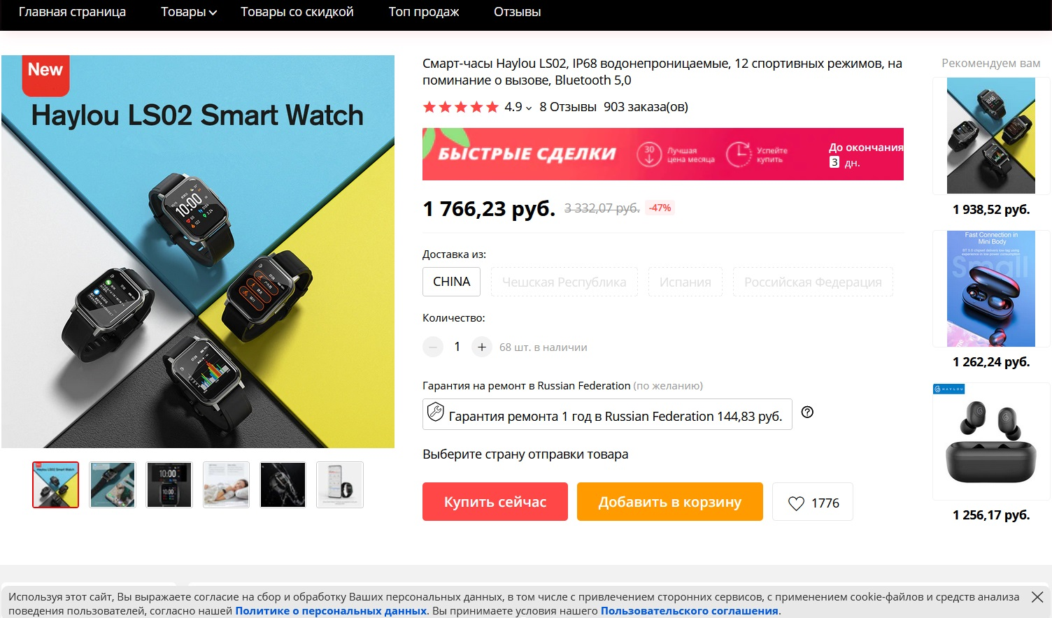 Смарт-часы Greentiger Q50/Q90/Q528
