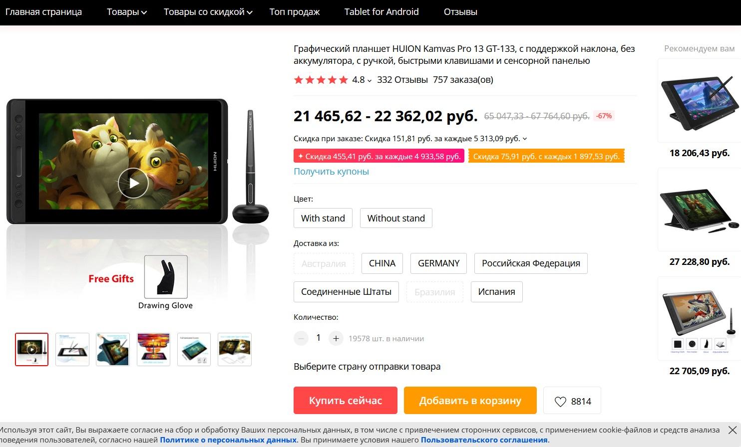 Графический планшет HUION Kamvas Pro 13 GT-133
