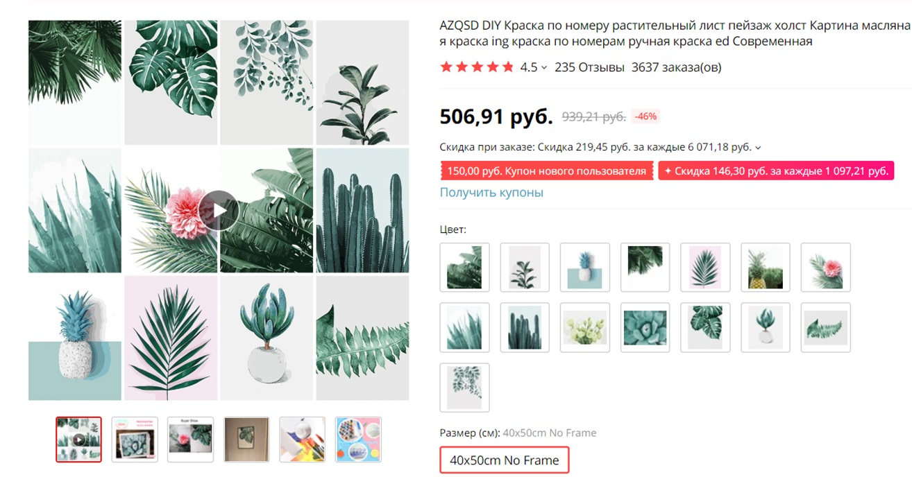 Картина с растениями