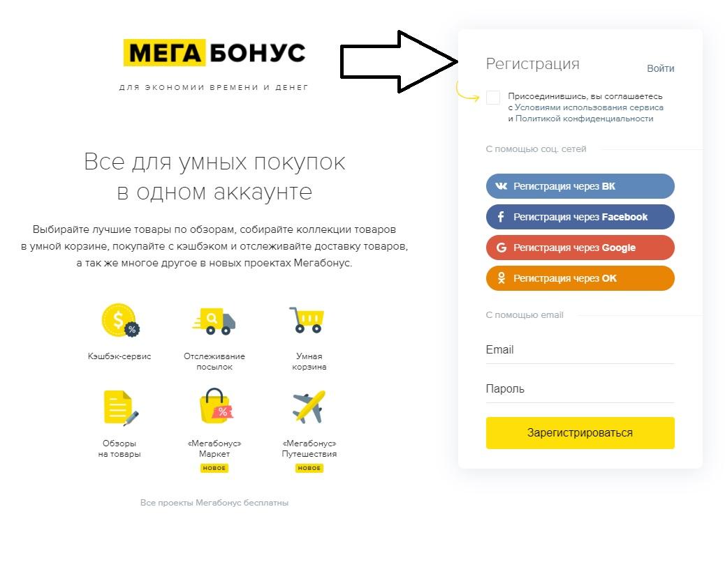 Регистрация в Мега Бонус