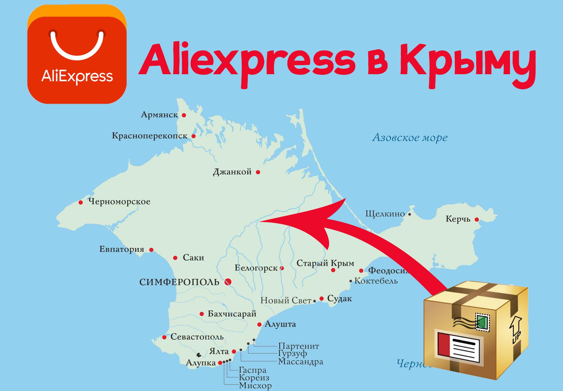 Алиэкспресс в Крыму