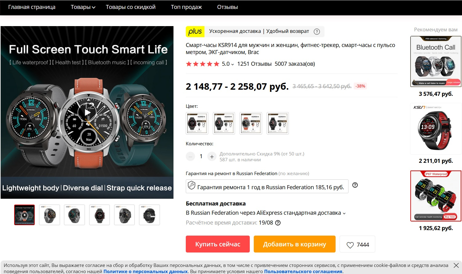 Смарт-часы KSUN KSR914