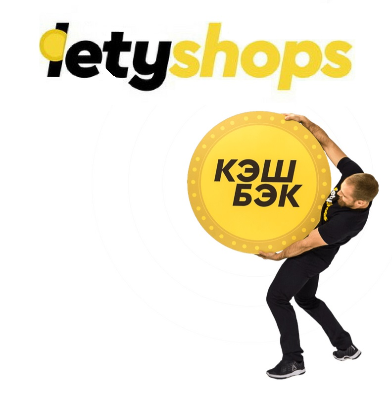 Letyshops кэшбек