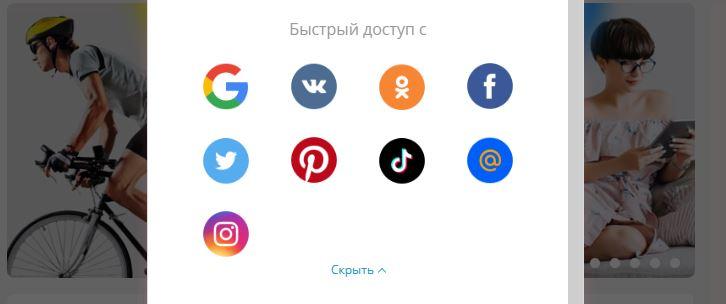 Вход через социальные сети