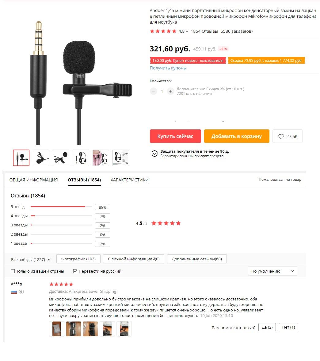 Портативный микрофон