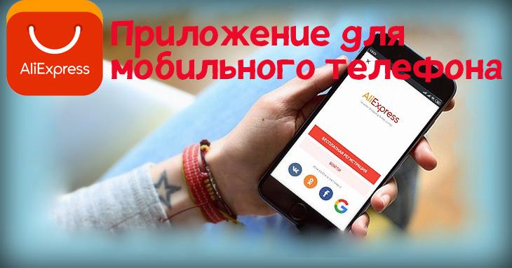 Приложение для мобильного телефона