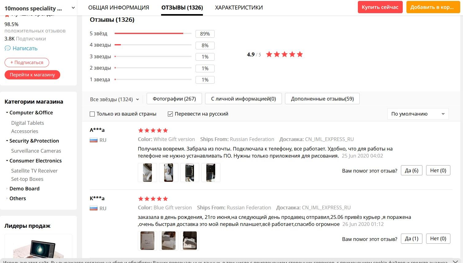 Отзывы о графическом планшете 10moons T503