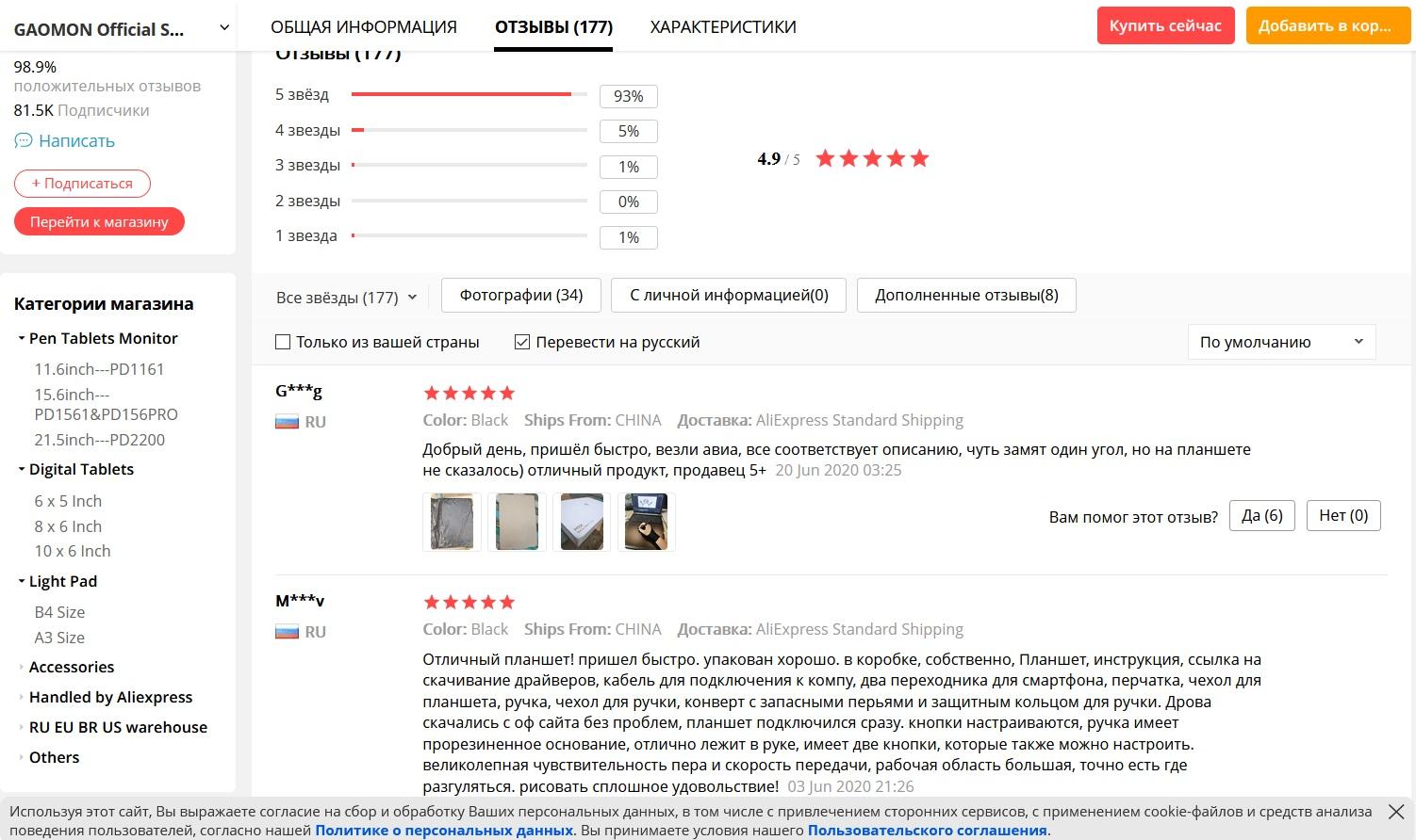 Отзывы о графическом планшете GAOMON M10K PRO