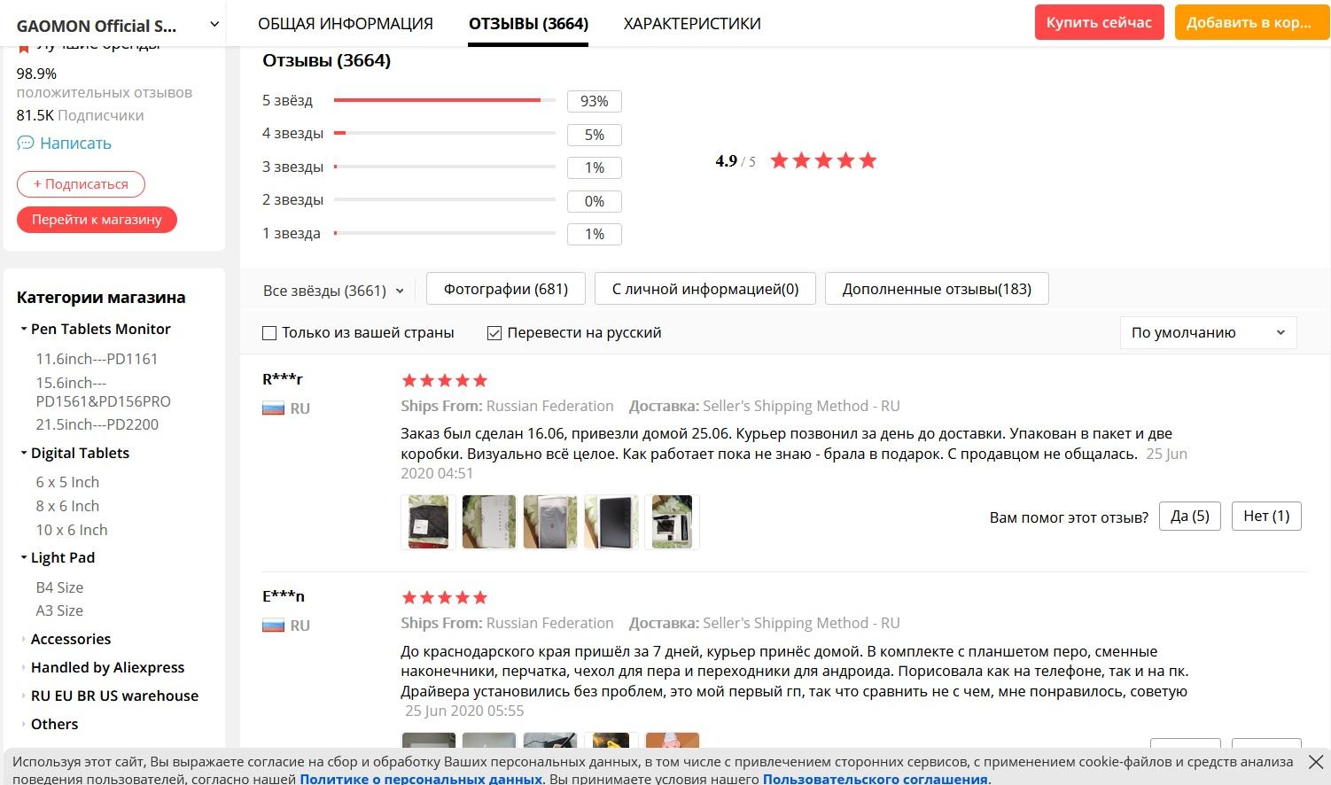 Отзывы о графическом планшете GAOMON S620
