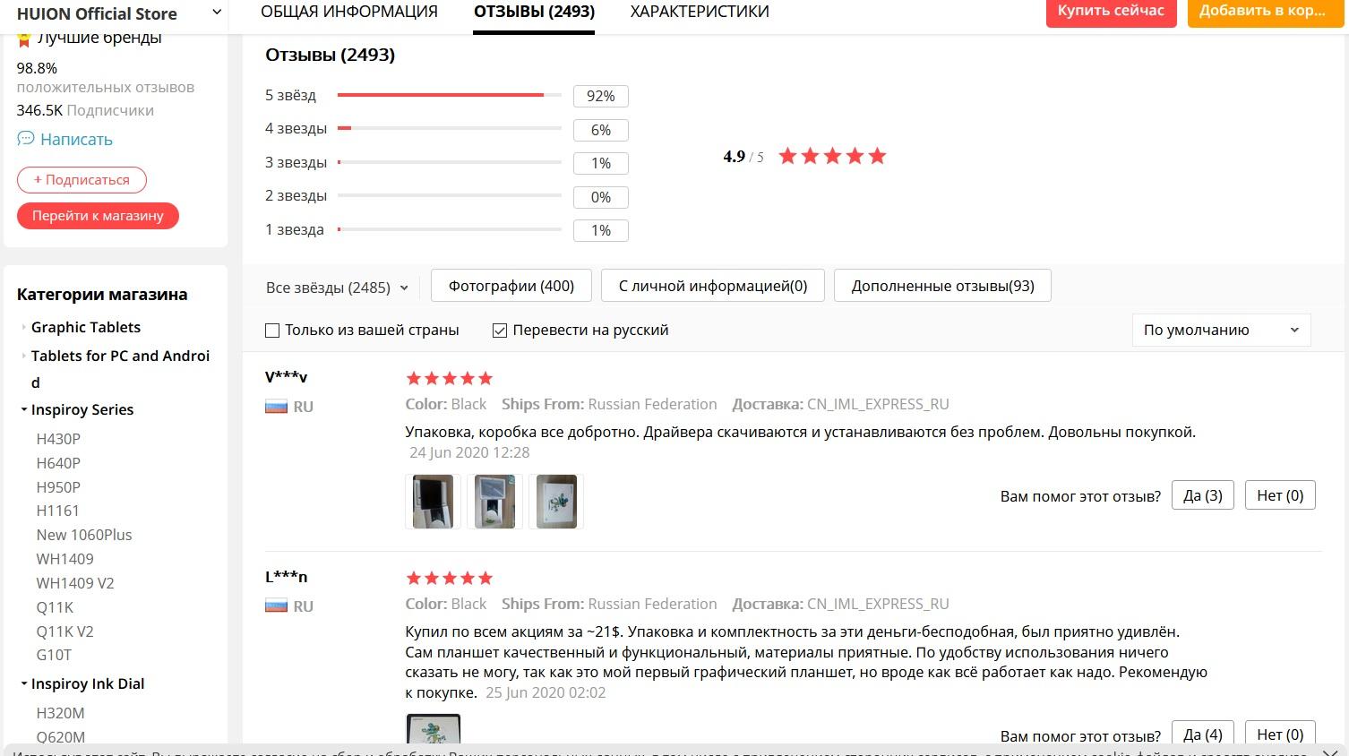 Отзывы о графическом планшете HUION H430P