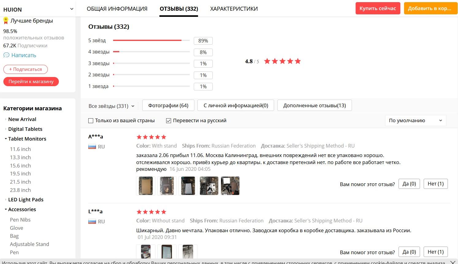 Отзывы о графическом планшете HUION Kamvas Pro 13 GT-133