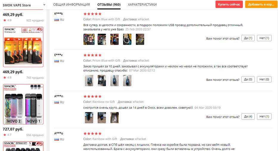 Отзывы о вейпе SMOK X-PRIV KIT 225W