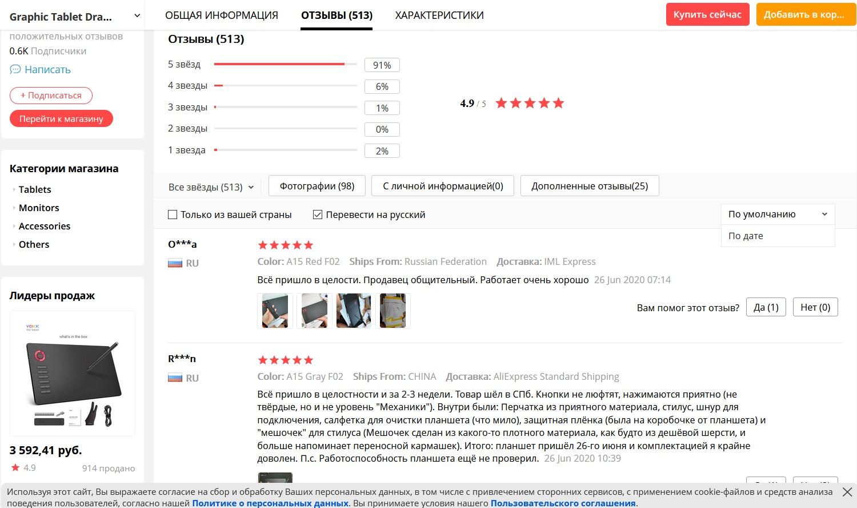 Отзывы о графическом планшете VEIKK A15