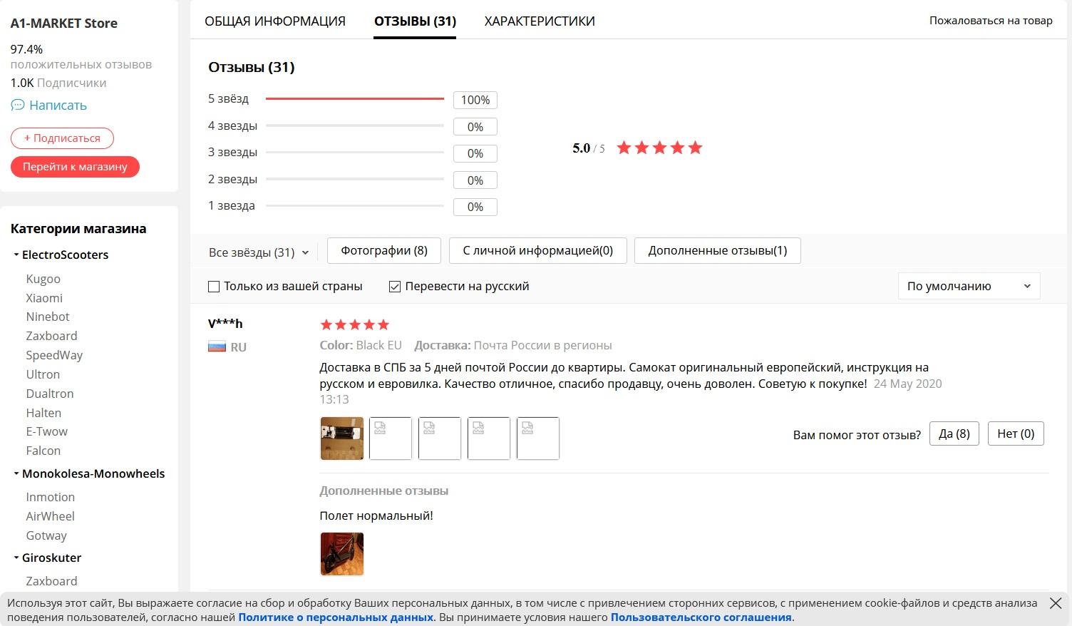 Отзывы о самокате Xiaomi M365 PRO EU