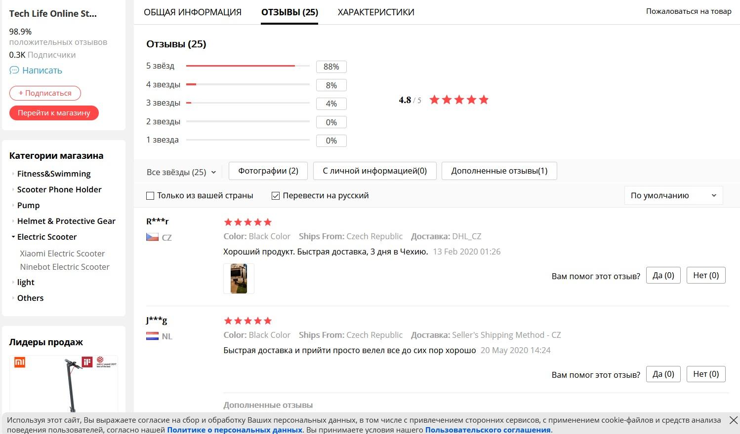 Отзывы о самокате Xiaomi Mijia Pro