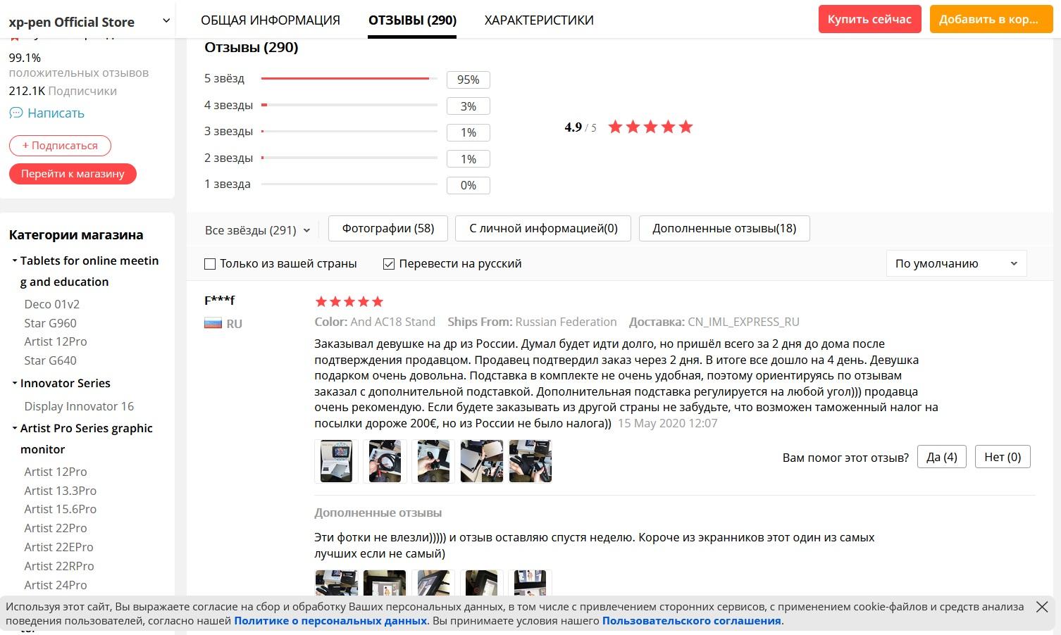 Отзывы о графическом планшете XP-Pen Artist 12 Pro