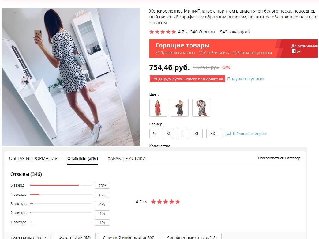 Короткое легкое платье