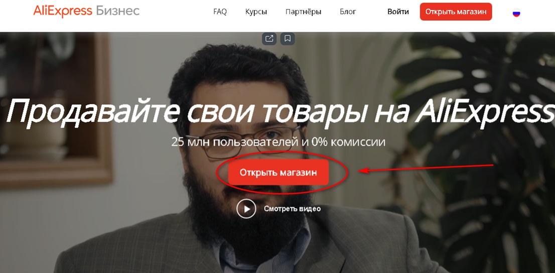 Сайт для бизнеса с Алиэкспресс