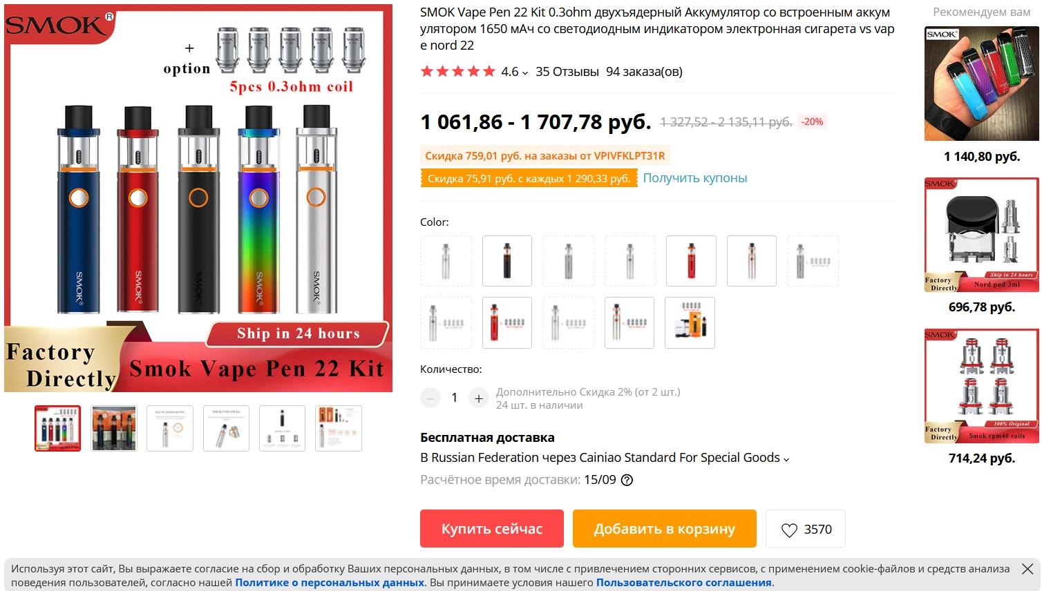 Вейп Smok Vape Pen 22 Kit