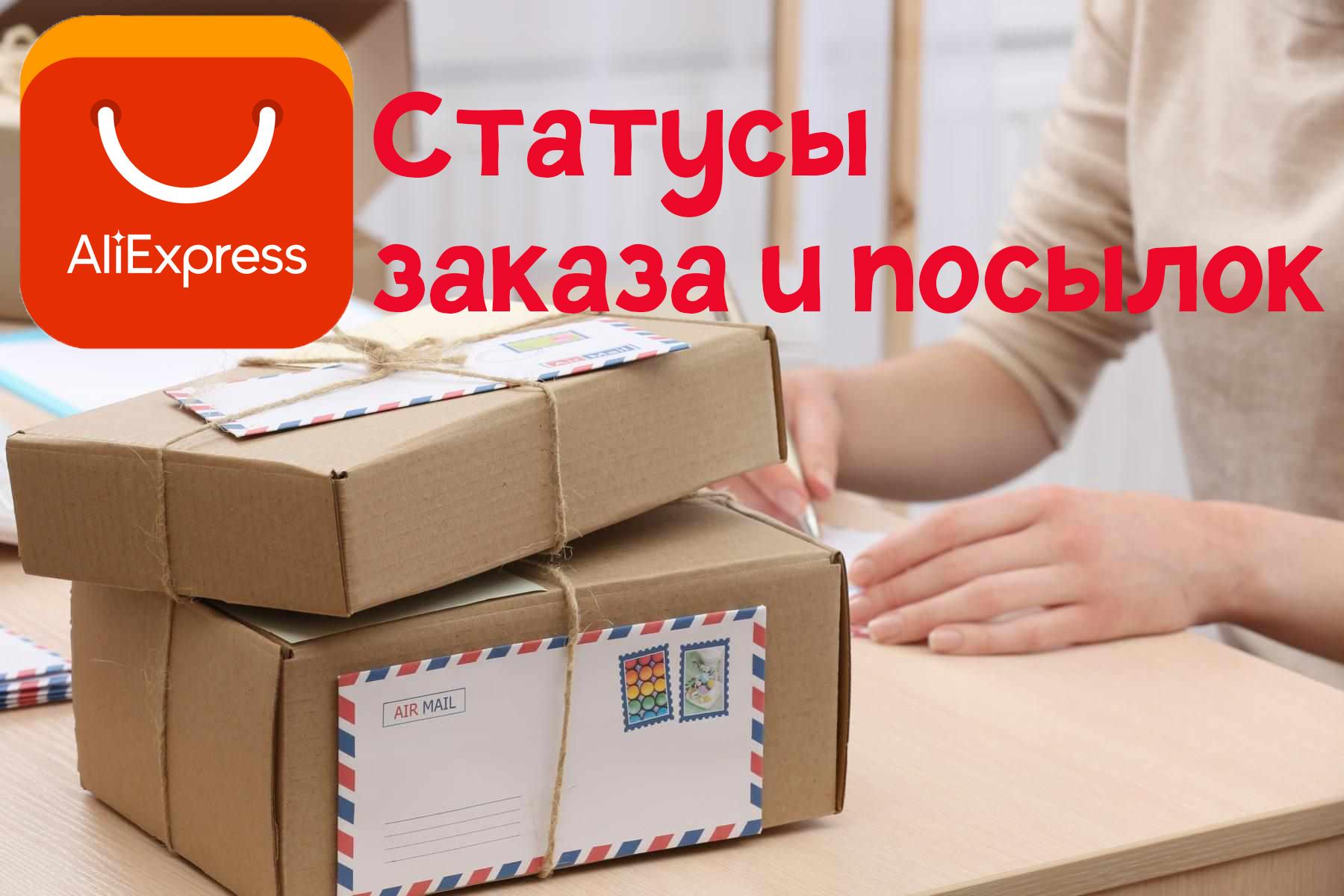 Статусы заказа и посылок