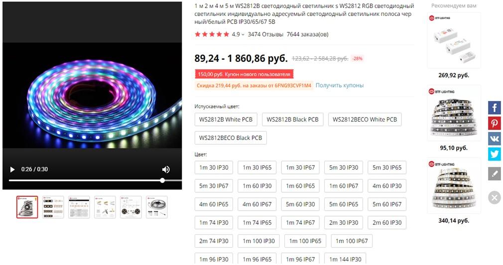 Светодиодная лента WS2812 RGB