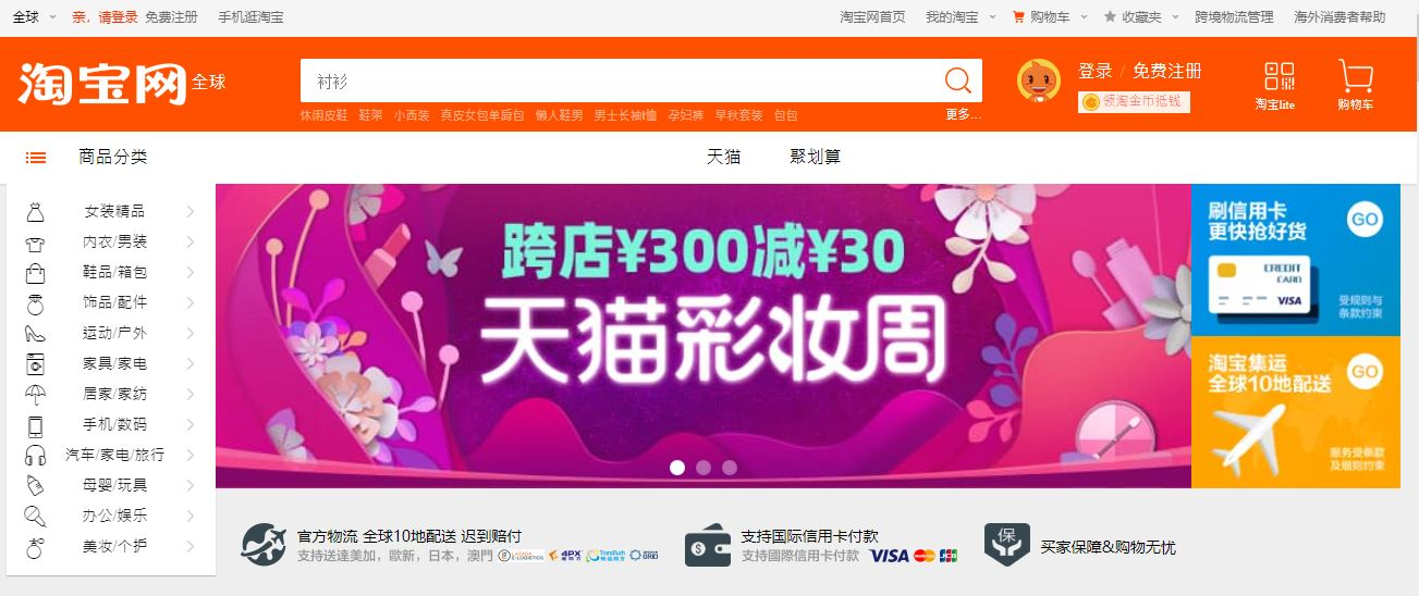 Интернет-магазин taobao