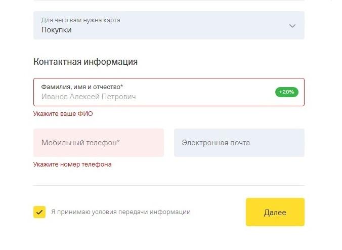 Заполнение анкеты на сайте тинькофф