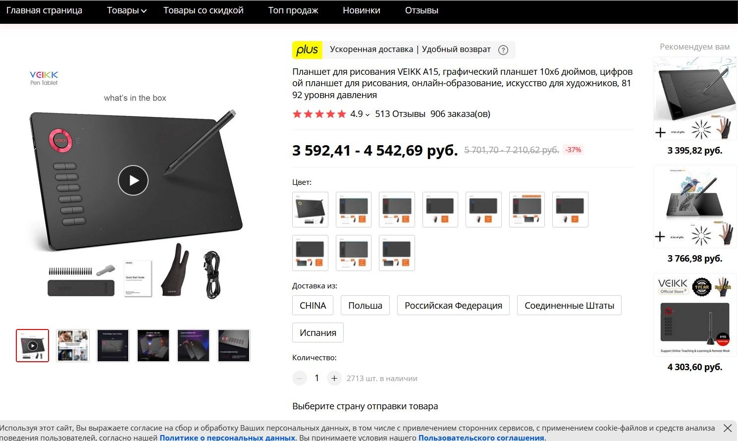 Графический планшет VEIKK A15