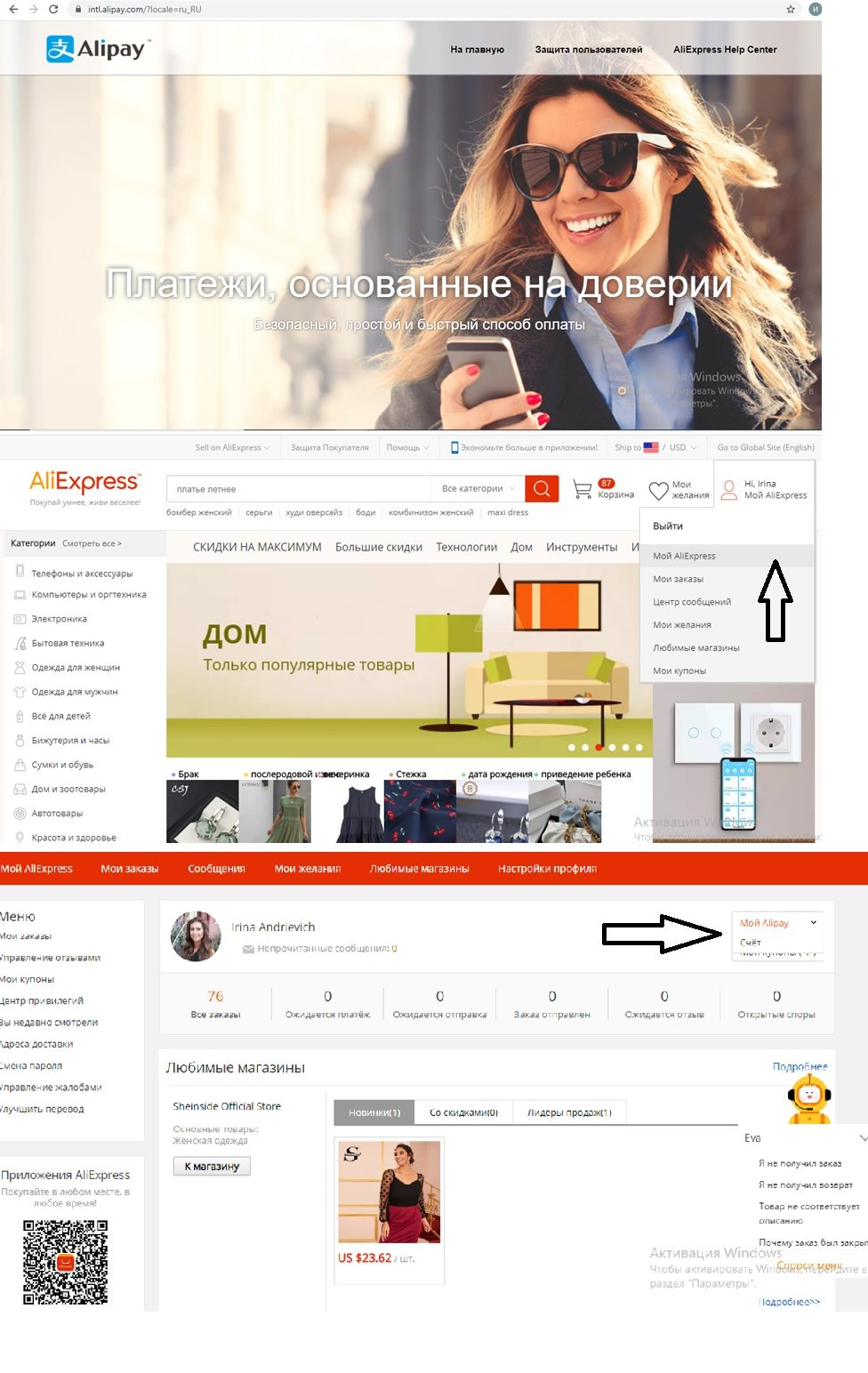 Вход на сайт Alipay