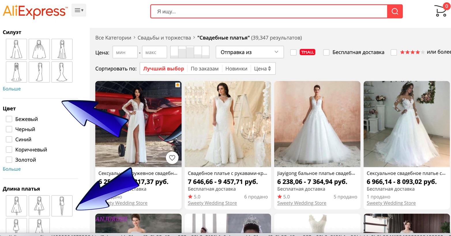 фильтр по силуэту платья, цвету, длине, материалу
