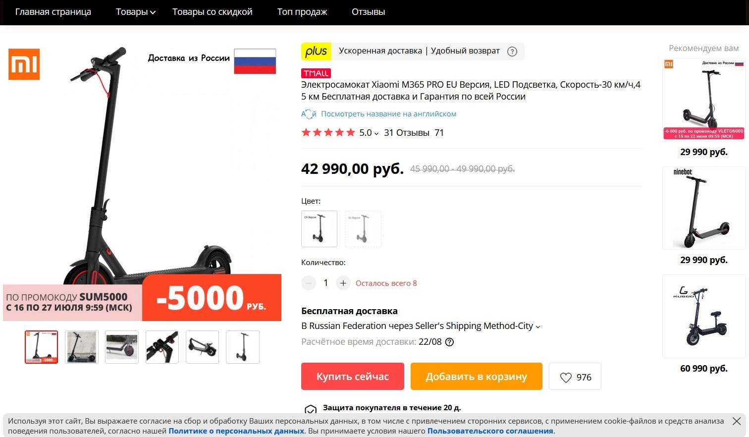 Самокат Xiaomi M365 PRO EU