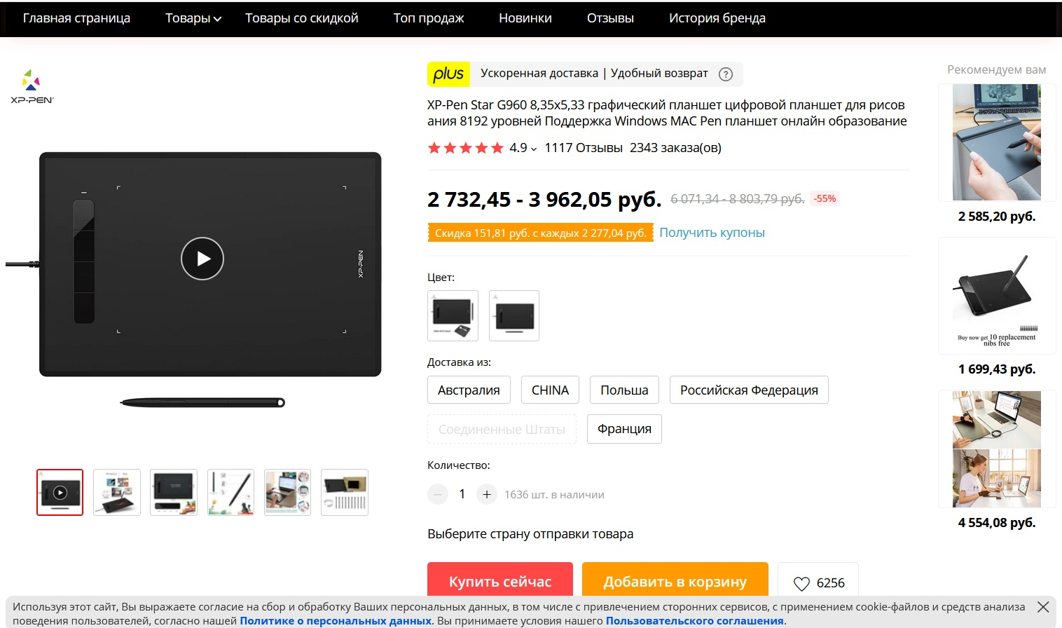 Графический планшет XP-Pen Star G960