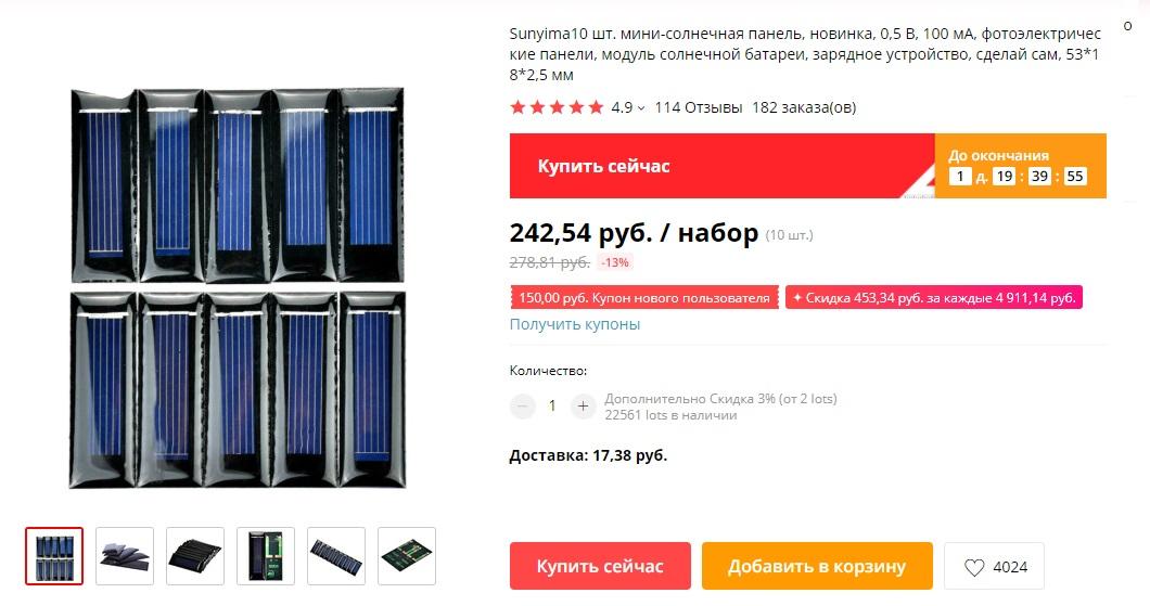 Солнечная батарея Aiyima