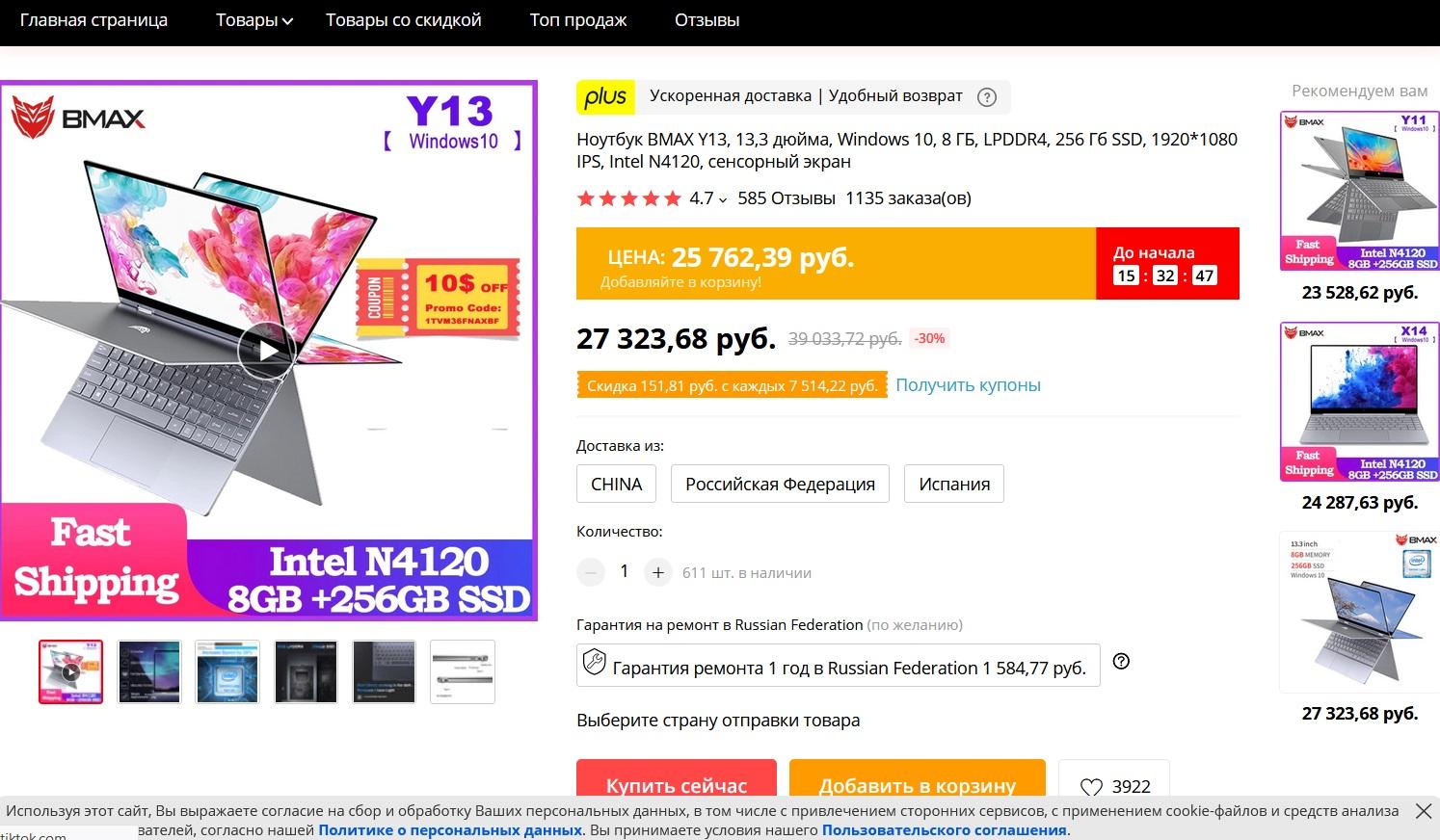 Ноутбук BMAX Y13