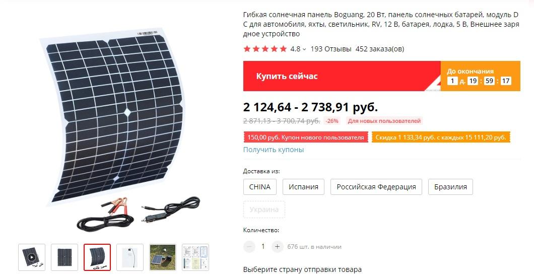 Солнечная панель BOGUANG 11120