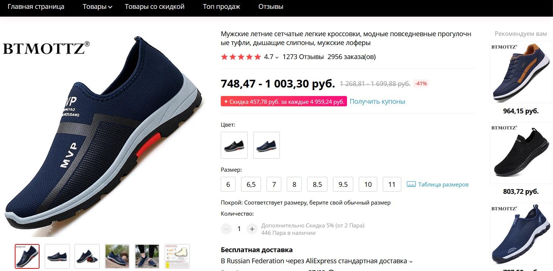 Кроссовки BTMOTTZ