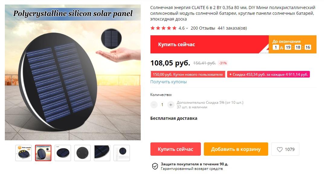 Солнечная батарея CLAITE CIRCLE