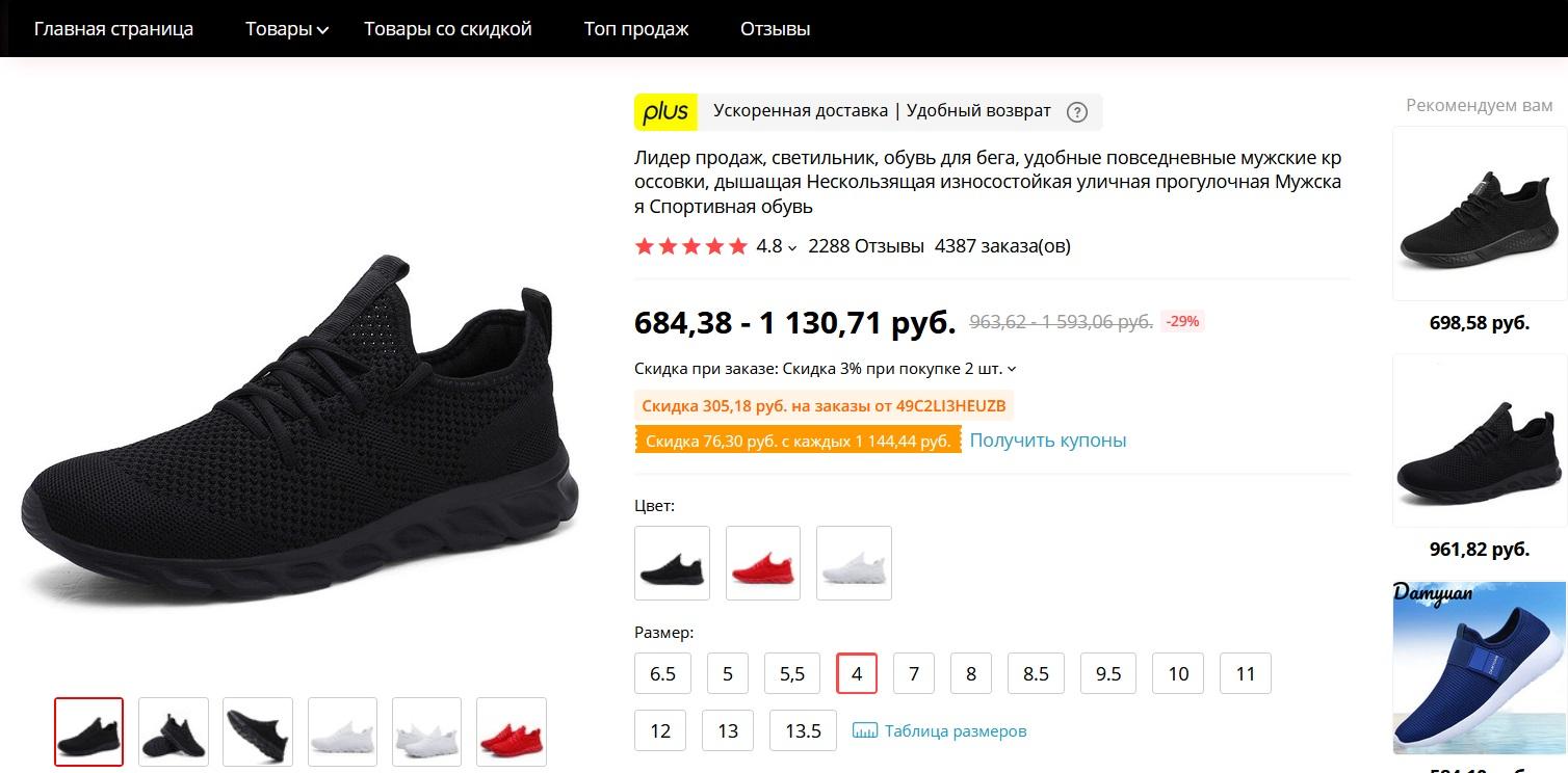 Кроссовки Damyuan Running Shoes