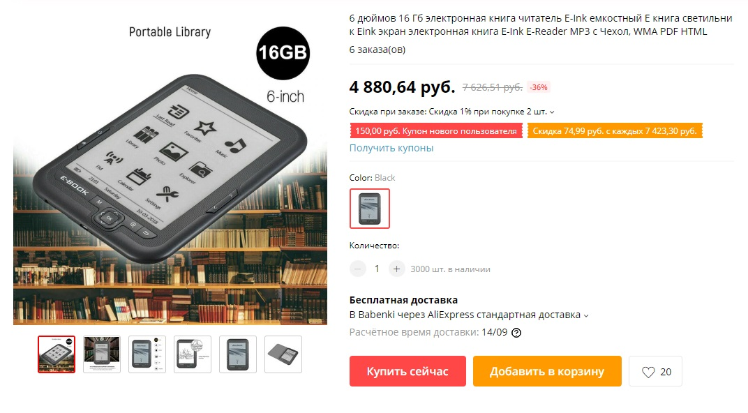 Электронная книга E-Ink E-Reader MP3
