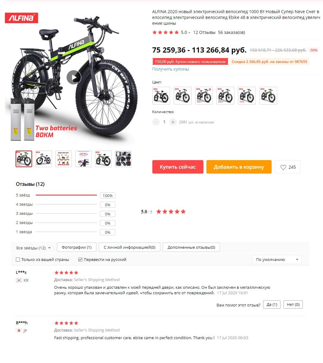 Электровелосипед  Alfina FX-01